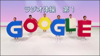 Googleラジオ体操03