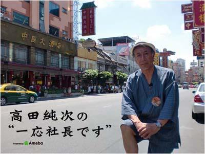 高田純次ブログ
