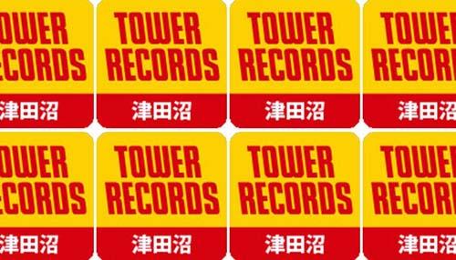 タワーレコード津田沼店