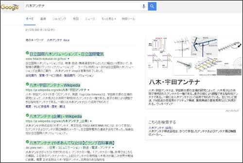八木アンテナ検索結果