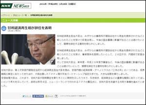 甘利TPP大臣辞任