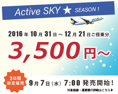 banner_active_season1