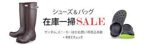 showcase650x200_shoes_sale_0622