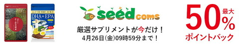 20190419_seedcoms_950x180