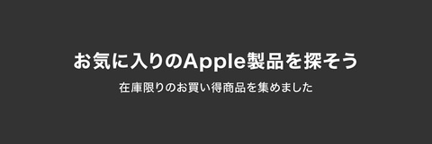 FavoriteAppleProducts_948x318