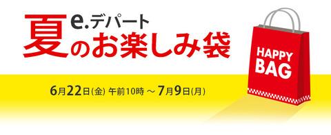 180619_otanoshimi_main