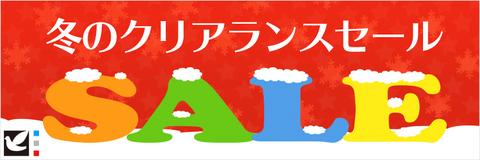 wintersale_hato_main