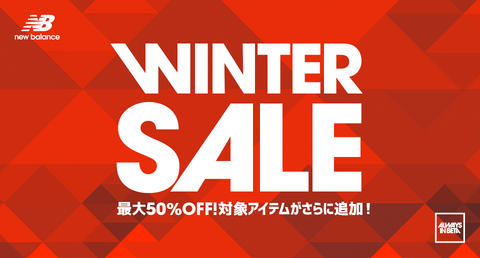 main_wintersale