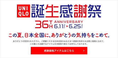 200611-hero_kanshasai_L1_pc