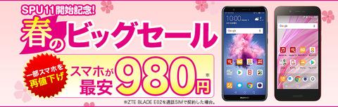 950x300_bonus_discount_g