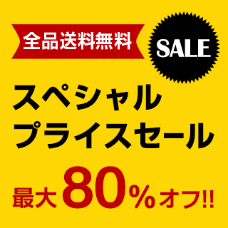 specialprice-320x320