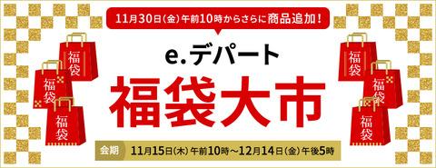 181126_fukubukuro_main