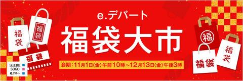 img-bnr-191031_fuku_logo_m