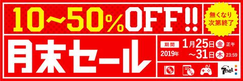 m_sale
