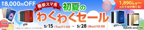 ninki_sumaho20180515_860x180