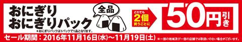 161115_onigirisale_682120