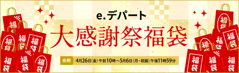 20190425_hukubukuro_main