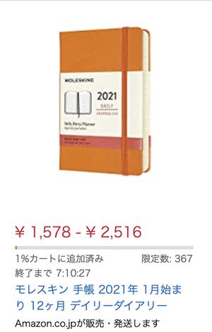 スクリーンショット 2021-01-13 15.49.32
