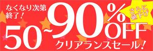 clearance_50-90_1130x377