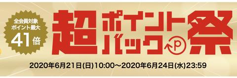 スクリーンショット 2020-06-21 14.57.33