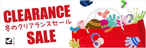 main_clearance