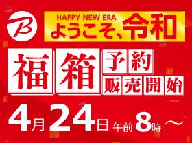 ReiwaFukubako_PreSale_280x208