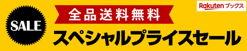 specialprice-950x200-04
