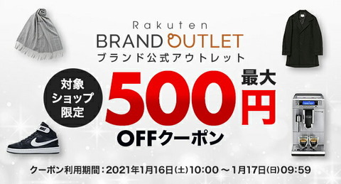 20210114_outlet_coupon_4_640x345