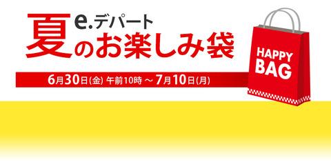170630_otanoshimi