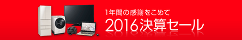 kessan_title_160815