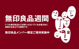ryohinweek_pc