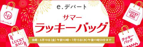 200618_fukubukuro_main