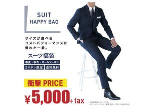 スーツ福袋