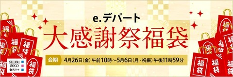 img-bnr-190425_fukubukuro_m