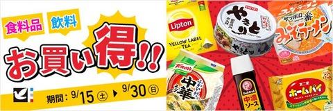 food_okaidoku_750x250
