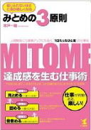 mitome