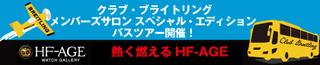 hfage_mssp_banner01
