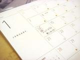 カレンダー1