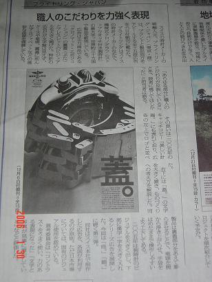 BREITLING企業広告(日経新聞)