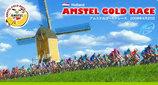 アムステルゴールドレース