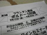 ボルドー100選
