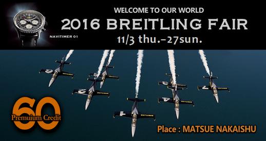 ブライトリングフェア 2016