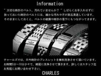 Bracelet Washing Information (1)