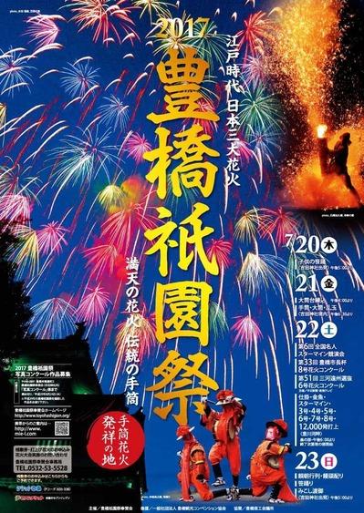 Firework at Gion Toyohashi