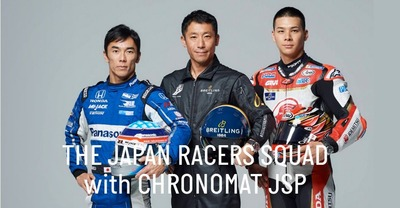THE JAPAN RACERS SQUAD