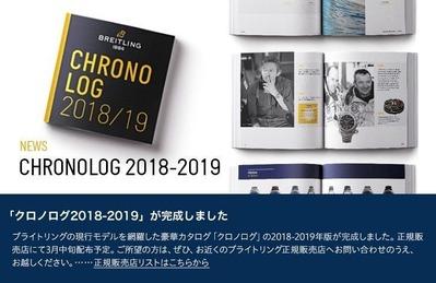 CHRONOLOG 2018