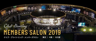 BREITLING MEMBERS SALON 2019 TOP