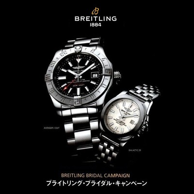 BREITLING BRIDAL CHAMPAIGN IMAGE