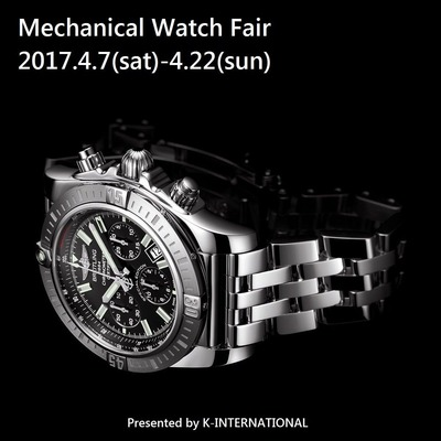 MECHANICAL WATCH FAIR 2018 APRIL
