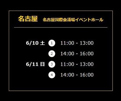 BR MS 2017 Nagoya Schedule